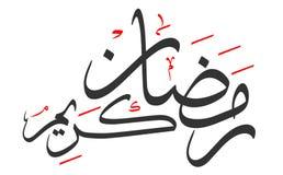 ramadan的kareem 向量例证