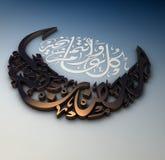 ramadan的karim 库存例证