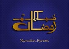 Ramadan穆巴拉克 图库摄影