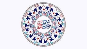Ramadan święty miesiąc ilustracja wektor