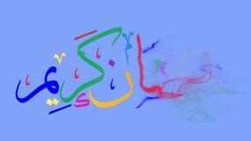 Ramadan - αραβικό caligraphic κείμενο Ζωντανεψοντα περιστρεφόμενο κείμενο χρώματος διανυσματική απεικόνιση