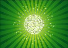ανασκόπηση ramadan Στοκ Εικόνες