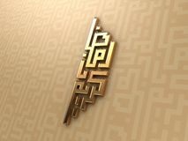 Ramadan 2012. Ramadan Kareem visual with 3D text over the same pattern background Royalty Free Stock Image
