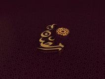 Ramadan 2012 Stock Image