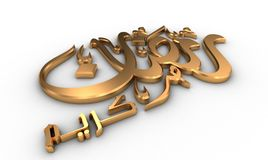 Ramadan 2012. Ramadan Kareem visual in 3D text over white background Stock Images