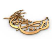 Ramadan 2012. Ramadan Kareem visual in 3D text over white background Royalty Free Stock Photo