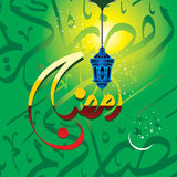 Ramadan Foto de Stock