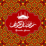 ramadan Fotografia Stock