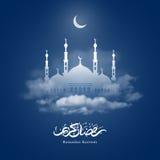 ramadan Lizenzfreies Stockfoto