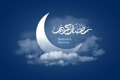 ramadan Lizenzfreie Stockfotografie