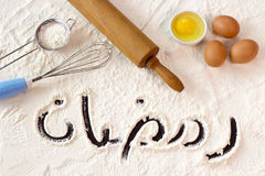 ramadan royalty-vrije stock afbeelding