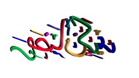 Ramadan - arabic caligraphic text. Animated rotating color text. royalty free illustration