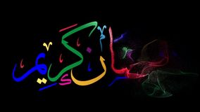 Ramadan - arabic caligraphic text. Animated rotating color text. stock illustration