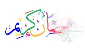 Ramadan - arabic caligraphic text. Animated rotating color text. vector illustration