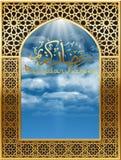 Ramadan Background con la ventana en mezquita Fotos de archivo libres de regalías