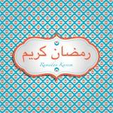 Ramadan-cintemani Arabischmuster Stockfotografie