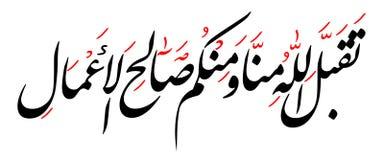 ramadan congrats eid ilustracji
