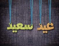 Ramadan en Eid al Fitr Greeting Card Royalty-vrije Stock Fotografie