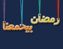 Ramadan en Eid al Fitr Greeting Card Stock Afbeeldingen