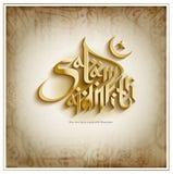Ramadan graphic design Royalty Free Stock Image