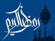 Ramadan greating Stock Photos