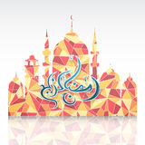 Ramadan greeting card template Stock Photo