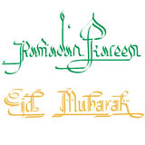 Ramadan greetings. In stylish english calligraphy