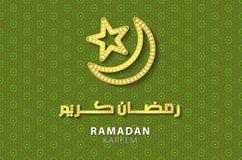 Ramadan greetings in Arabic script. An Islamic greeting card for holy month of Ramadan Kareem. Vector Illustration Stock Image