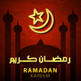 Ramadan greetings background. Kareem   Generous Month Royalty Free Stock Photo