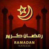 Ramadan greetings background. Kareem   Generous Month. Ramadan greetings background. Ramadan Kareem means Ramadan the Generous Month Royalty Free Stock Photo
