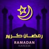 Ramadan greetings background. Kareem   Generous Month. Ramadan greetings background. Ramadan Kareem means Ramadan the Generous Month Stock Photos