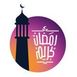 Ramadan ilustraci karta Zdjęcie Stock