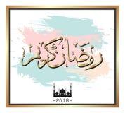 Ramadan Kareem 2018 με τη χρυσή αραβική εγγραφή με το πλαίσιο Δημιουργική ευχετήρια κάρτα για το μουσουλμανικό κοινοτικό ιερό μήν ελεύθερη απεικόνιση δικαιώματος