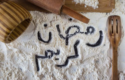 Ramadan Kareem imagen de archivo libre de regalías