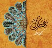 Ramadan Kareem Foto de Stock