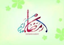 Ramadan Kareem Foto de archivo libre de regalías
