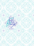 Ramadan Kareem Fotografía de archivo