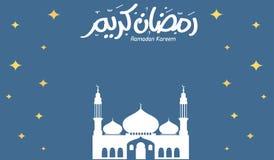 Ramadan Kareem Stock Foto
