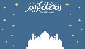 Ramadan Kareem Royalty-vrije Stock Afbeeldingen