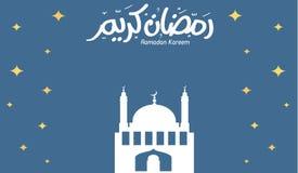 Ramadan Kareem Stock Afbeeldingen