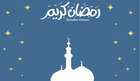 Ramadan Kareem Royalty-vrije Stock Foto's