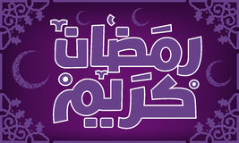 Ramadan Kareem. Arabic Islamic calligraphy of text the Blessed Month of Ramadan, Ramadan Greeting, Islamic greeting arabic text for holy month