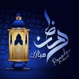Ramadan Kareem arabisk kalligrafi med lyktan och arabisk modell f?r islamisk h?lsning vektor illustrationer