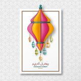 Ramadan Kareem bakgrund Islamisk arabisk lykta ?vers?ttning Ramadan Kareem greeting lyckligt nytt ?r f?r 2007 kort vektor illustrationer