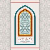 Ramadan Kareem bakgrund Islamisk arabisk lykta ?vers?ttning Ramadan Kareem greeting lyckligt nytt ?r f?r 2007 kort royaltyfri illustrationer