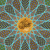 Ramadan Kareem beautiful greeting card Stock Photo