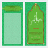 Ramadan Kareem brochure flyer greeting card. Illustrated vector calligraphy Royalty Free Stock Photography