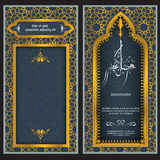 Ramadan Kareem brochure flyer greeting card. Illustrated vector calligraphy Royalty Free Stock Images