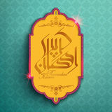 Ramadan Kareem calligraphy design. Arabic calligraphy design of text Ramadan Kareem for Muslim festival vector illustration