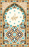 Ramadan Kareem calligraphy Greetings Card. On traditional Morocco mosaic Arch background